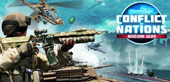 Conflict Of Nations mmorpg gratuit